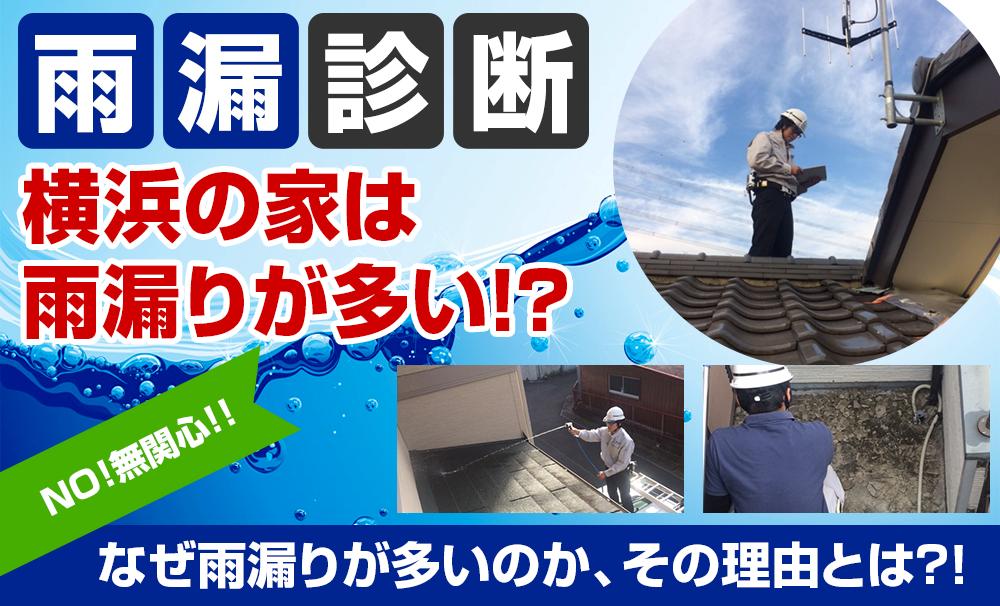 雨漏診断 横浜の家は雨漏りが多い!?