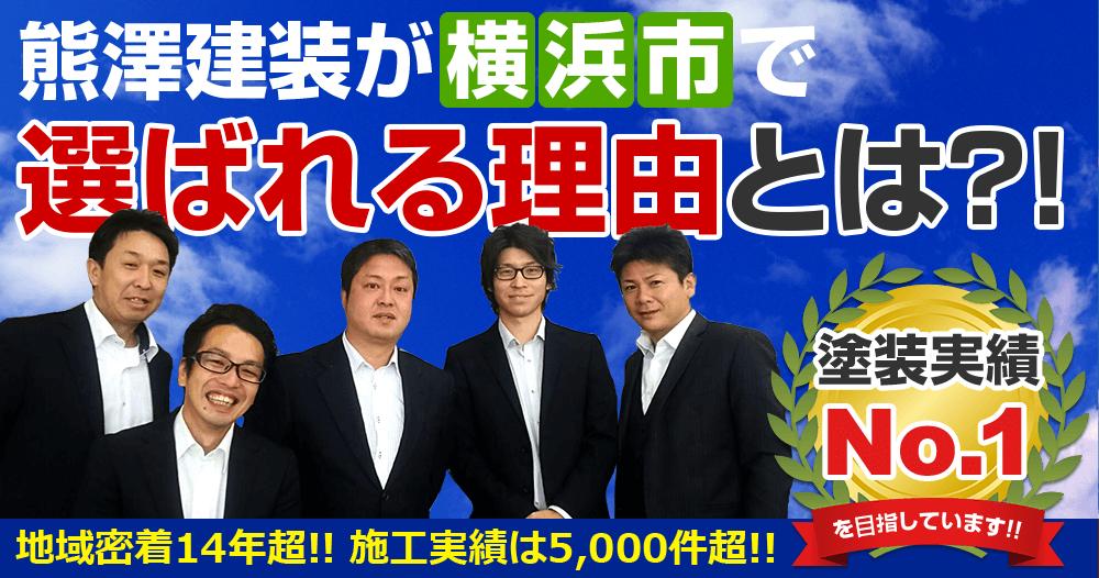地域密着89年超!!施工実績は10,000件超!!熊澤建装が神奈川県で選ばれる理由とは?!