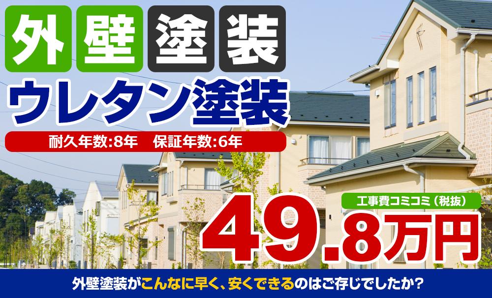ウレタン塗装 49.8万円