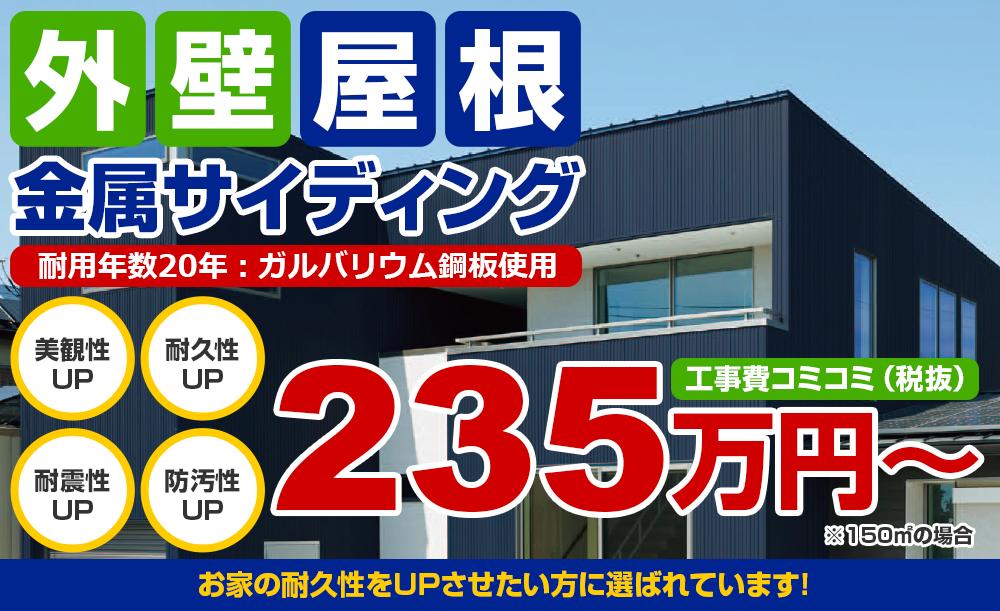 神奈川・東京にお住まいの方必見!外壁屋根金属サイディング 235万円
