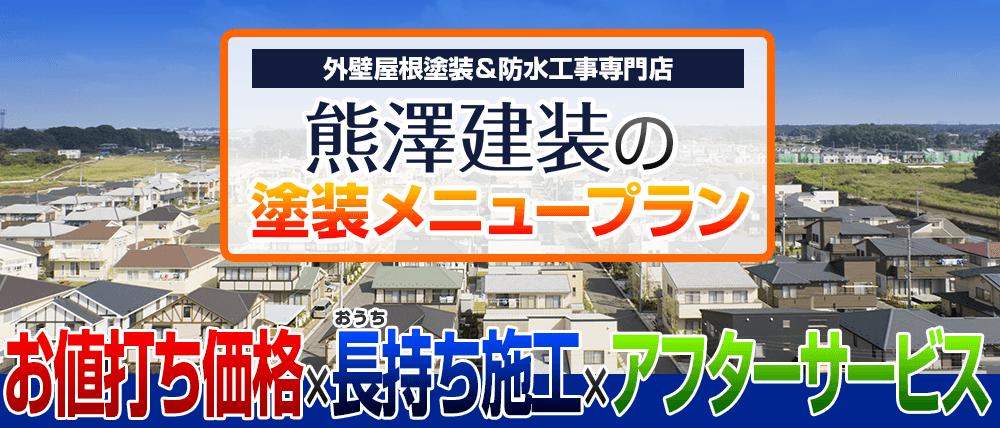 外壁屋根塗装&防水工事専門店・熊澤建装の外壁塗装メニュープラン