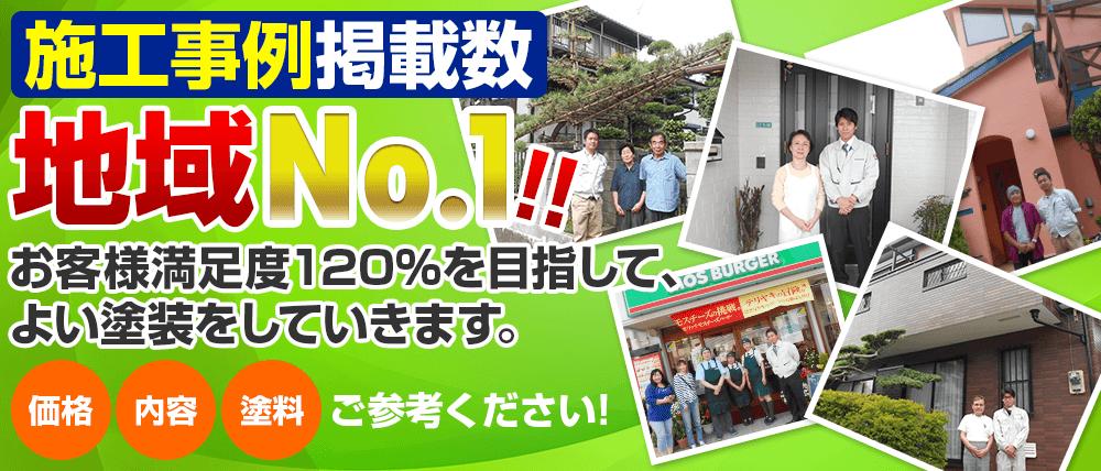 施工事例掲載数地域No.1!!お客様満足度120%を目指してよい塗装をしていきます。