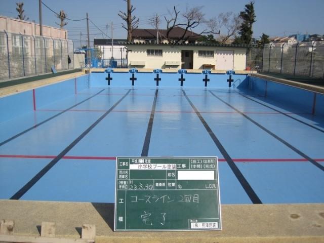 公共事業 小学校プール塗装工事