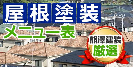 屋根塗装メニュー表