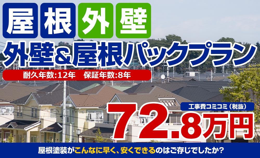外壁&屋根パック塗装 72.8万円
