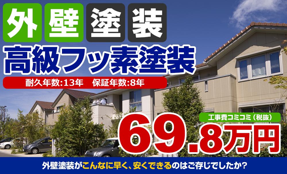 高級フッ素塗装 69.8万円