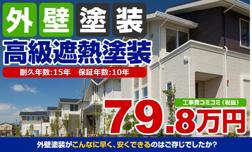 高級遮熱塗装 79.8万円
