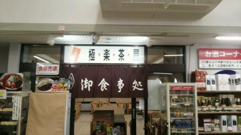足柄下郡箱根町 店舗改修工事