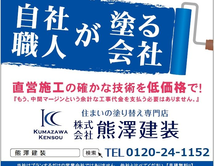 2016年度(4月~12月) 吉祥寺支店  塗装工事 & リフォーム工事