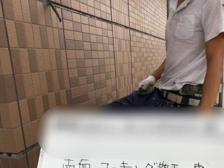 小田原市 マンション外壁改修工事
