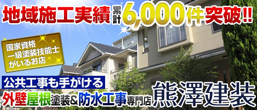 地域施工実績累計6000件突破 公共工事も手がける外壁屋根塗装&防水工事専門店・熊澤建装