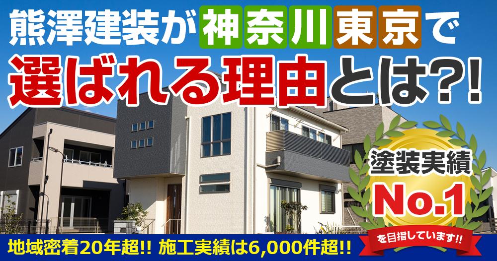地域密着20年超!!施工実績は6,000件超!!熊澤建装が神奈川県で選ばれる理由とは?!