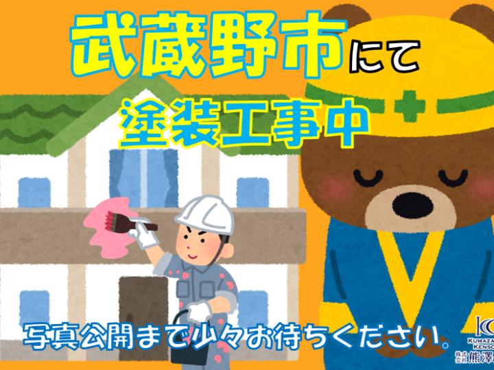 【施工中】武蔵野市 I様邸 屋根・外壁塗装工事