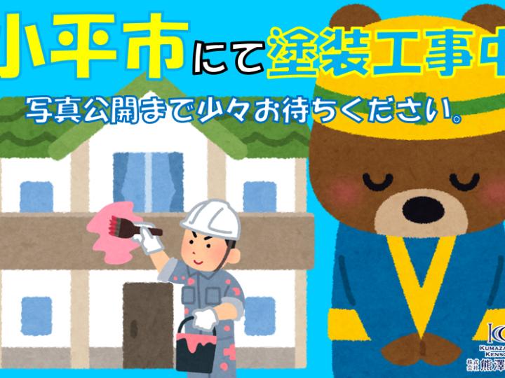 【施工中】小平市 S様邸 屋根・外壁塗装・防水工事