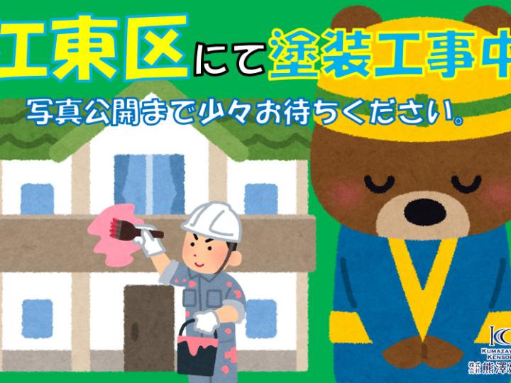 【施工中】江東区 T様邸 外壁塗装、屋上改修、内装リフォーム工事