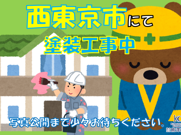 【施工中】西東京市 H様邸 屋根・外壁塗装工事
