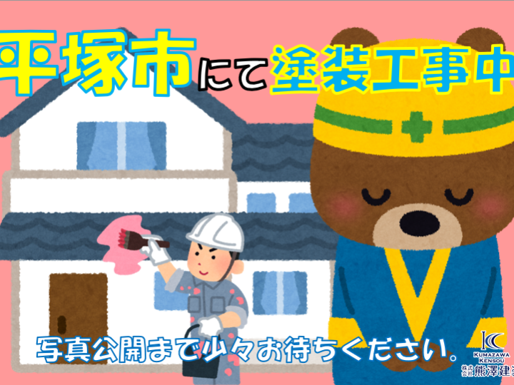 【施工中】平塚市 H様邸 屋根・外壁塗装工事
