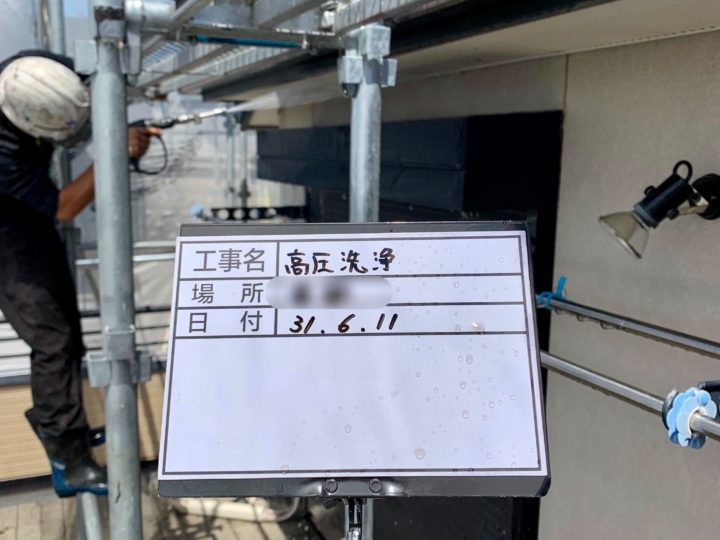 【施工中】平塚市 S様邸 外壁塗装工事