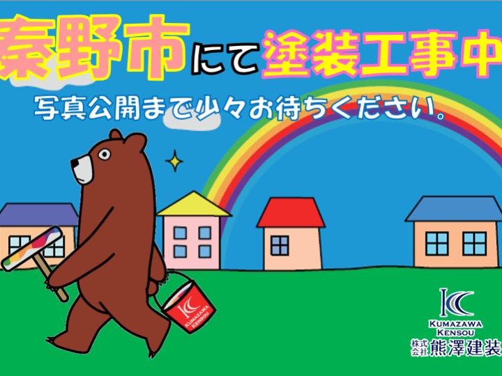 【施工中】秦野市 W様邸 屋根・外壁塗装工事