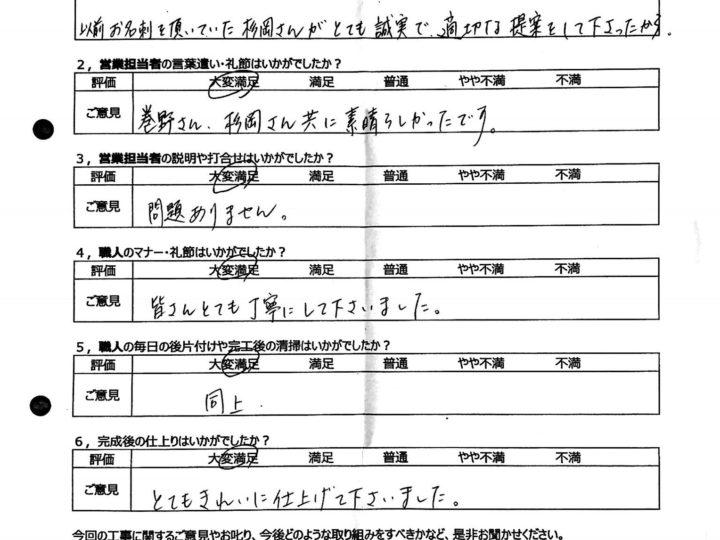 墨田区 Y様邸 外装改修工事