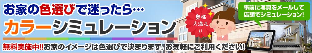熊澤建装のカラーシミュレーション