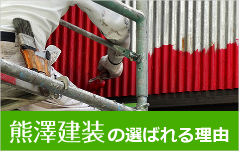 外壁屋根塗装&防水工事専門店の選ばれる理由