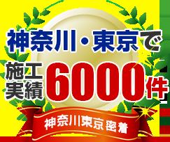 神奈川・東京で施工実績5000件